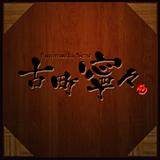 古町寧々|古町の居酒屋 (ふるまちねね)公式サイト